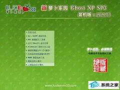 新萝卜家园Ghost XP