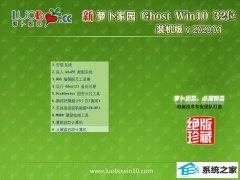 萝卜家园Window10 32位 体验装机版 v2020.04