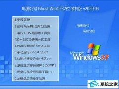 电脑公司Ghost W10 32位 快速装机版 v2020.04