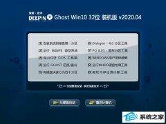深度技术Ghost W10 32位 通用装机版 v2020.04