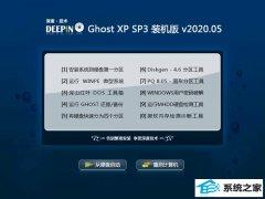 深度技术WindoXP v2020.05  安全装机版