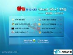 番茄花园Windows7 v2020.05 32位 精简装机版