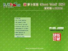 萝卜家园Win7 清爽装机版32位 2020.06