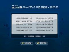 深度技术Ghost Win7 32位 安全装机版 2020.06