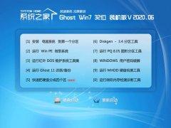 系统之家Windows7 体验装机版32位 2020.06