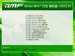 雨林木风Win7 家庭2021元旦装机版(32位)