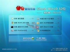 番茄花园Windows10 增强装机版32位 2021.03