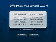 深度技术Ghost Win10 32位 多驱动装机版 2021.03