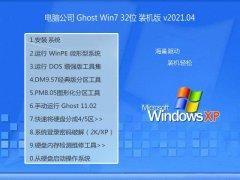 电脑公司Win7 32位 快速装机版 2021.04