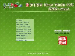 萝卜家园Ghost Win10 64位 清爽装机版 2021.04