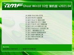 雨林木风Ghost Win10 32位 经典装机版 2021.04