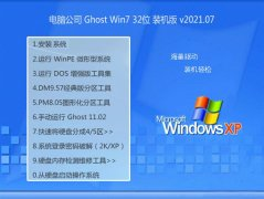电脑公司Ghost Win7 32位 最新装机版 2021.07