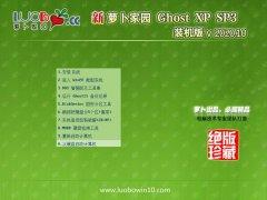 新萝卜家园Ghost WinXP 老机装机版 2020.10
