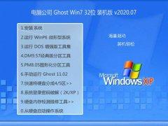 电脑公司Windows7 32位 王牌装机版 2020.07