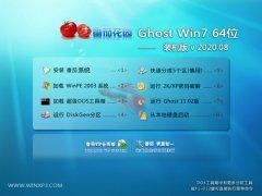 番茄花园Win7 64位 电脑城装机版 2020.08