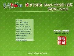 萝卜家园Win10 精致装机版32位 2020.09