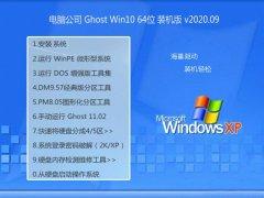 电脑公司Ghost Win10 64位 极速装机版 2020.09