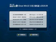 深度技术Win10 32位 安全装机版 2020.09