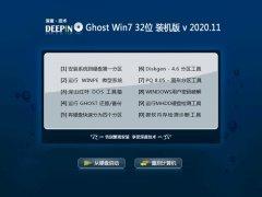 深度技术Win7 增强装机版 2020.11(32位)