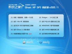 系统之家Windows xp 稳定装机版 2020.11