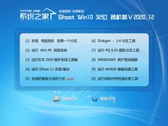 系统之家Win10 32位 推荐装机版 2020.12