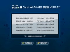 深度技术Ghost Win10 64位 安全装机版 2020.12